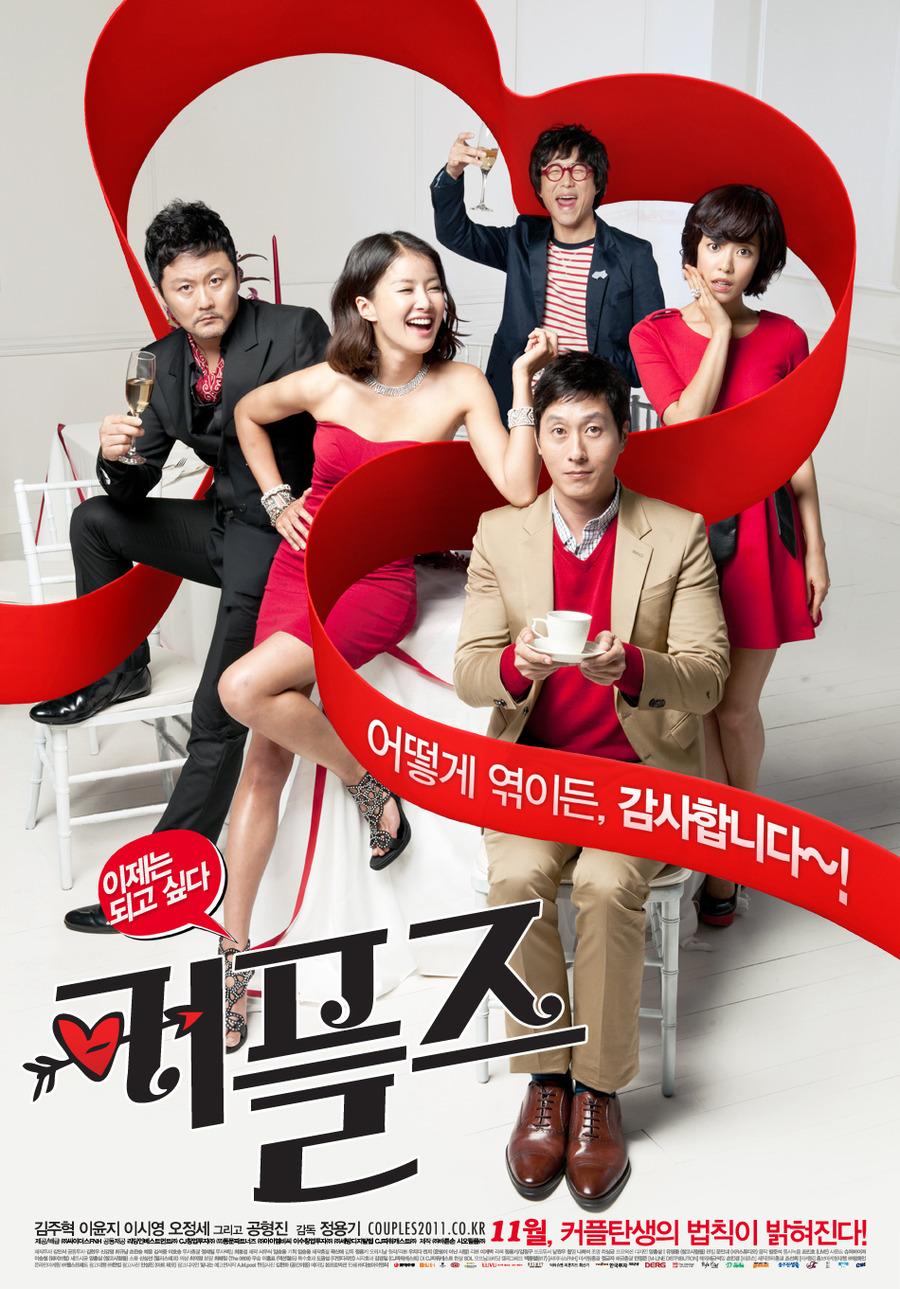 2011最新喜剧《情侣们》DVD中字迅雷下载